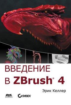 Введение во ZBrush 0