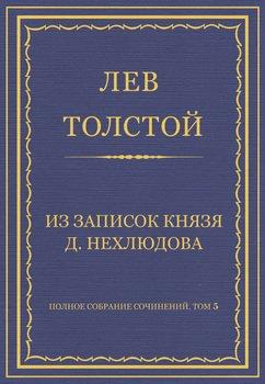 Полное собрание сочинений. Том 5. Произведения 1856–1859 гг. Из записок князя Д. Нехлюдова