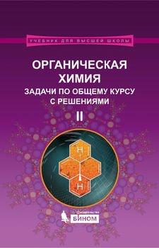 Органическая химия. Задачи по общему курсу с решениями. Часть II. Учебное пособие
