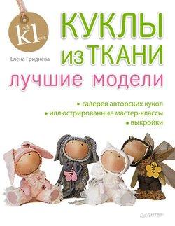 Куклы из ткани. Лучшие модели
