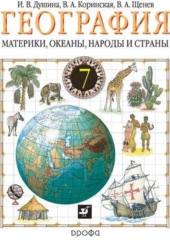 учебник география 7 класс душина смоктунович скачать бесплатно