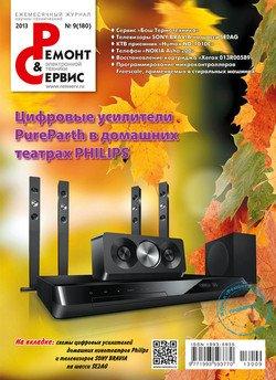 Ремонт и Сервис электронной техники №09/2013