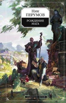 Хранитель мечей. Книга 1. Рождение мага