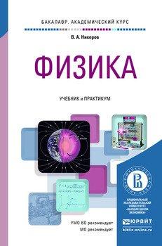 Физика. Учебник и практикум для академического бакалавриата