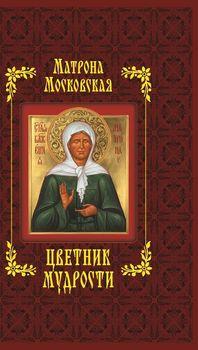 Матрона Московская. Цветник мудрости