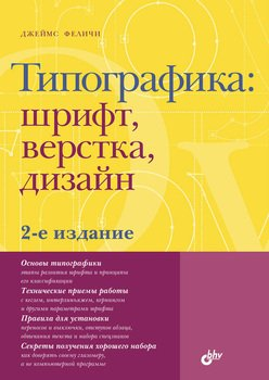 Типографика: шрифт, верстка, дизайн