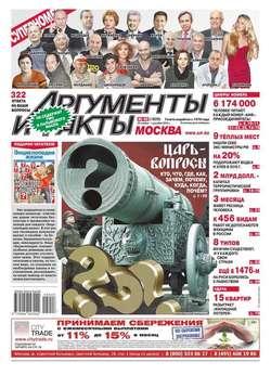 Аргументы и факты Москва 48-2015
