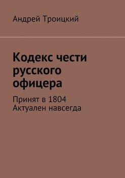 Кодекс чести русского офицера. Принят в1804. Актуален навсегда