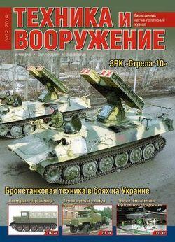 Техника и вооружение 2014 12