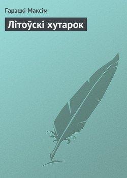 Літоўскі хутарок