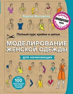 Полный курс кройки и шитья. Моделирование женской одежды для начинающих