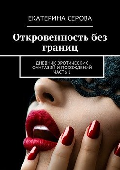 Секс рассказы sex txt ru