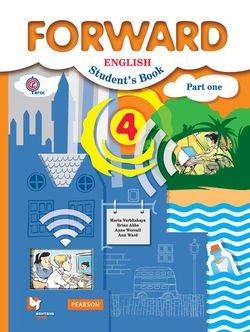 Английский язык. 4 класс. Часть первая