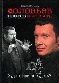 Соловьев против Соловьева. Худеть или не худеть