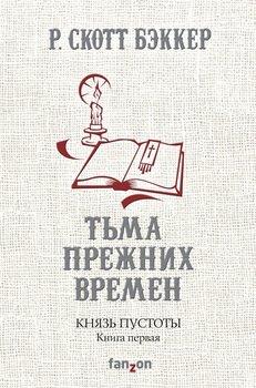 Князь Пустоты. Книга первая. Тьма прежних времен