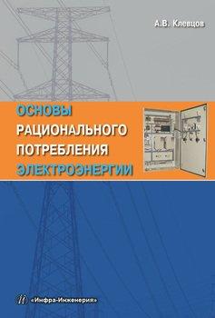 Клевцов средства оптимизации потребления электроэнергии