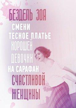 Смени тесное платье хорошей девочки насарафан счастливой женщины. Удивительная история счастливой женщины