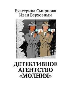 Детективное агентство «Молния»
