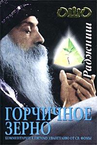 Горчичное зерно. Комментарии к пятому Евангелию от св. Фомы