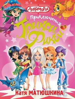 Приключения Трикси-Фикси