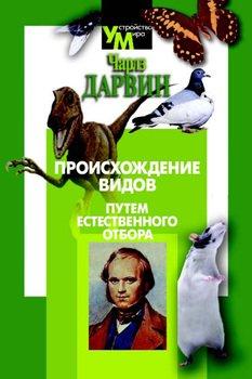 Происхождение видов. В 2 томах.