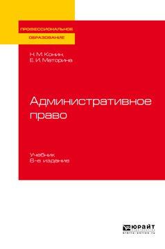 Административное право 6-е изд., пер. и доп. Учебник для СПО