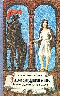 Рыцари с Черешневой улицы, или Замок девушки в белом