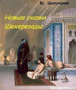 Новые сказки Шехерезады