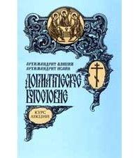 Книга Догматическое богословие