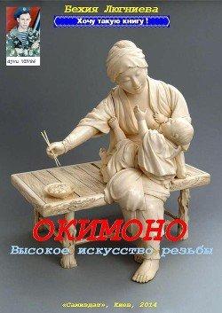 Окимоно. Высокое искусство резьбы