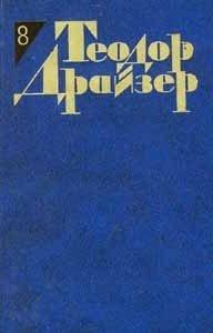 Собрание сочинений в 12 томах. Том 8