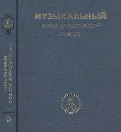Музыкальный энциклопедический словарь