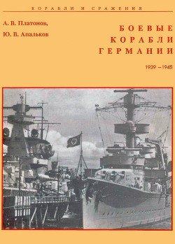 Боевые корабли Германии 1939 – 1945