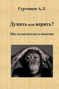 Думать или верить? Ода человеческой ослиности