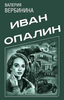 Иван Опалин. 6 книг