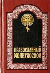 Часы Святыя Пасхи
