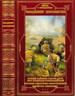 Цикры романов о Великой отечественной Войне. Компиляция. Книги 1-37