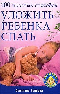 скачать светлана бернард 100 простых способов уложить ребенка спать