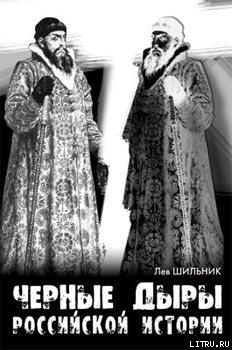 Черные дыры российской империи