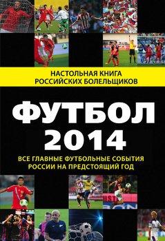 Футбол - 2014. Все главные футбольные события России на предстоящий год