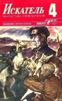 Искатель 1987 #04