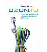 OZON.ru: История успешного интернет-бизнеса в России