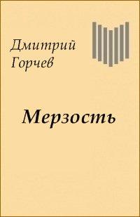 Учебник истории россии 8 класс данилов косулина читать онлайн