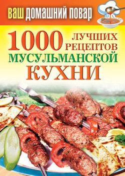 1000 лучших рецептов мусульманской кухни