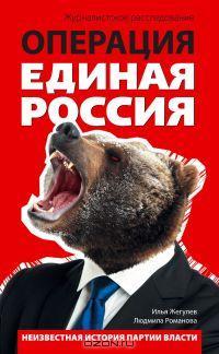 Операция Единая Россия. Неизвестная история партии власти