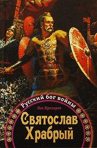 Святослав Храбрый - Русский бог войны