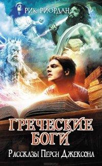 Греческие боги. Рассказы Перси Джексона