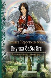 Книга внучка бабы яги читать онлайн татьяна коростышевская.