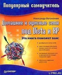 Домашние и офисные сети под Vista и XP