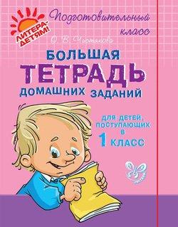 Большая тетрадь домашних заданий для детей, поступающих в 1 класс